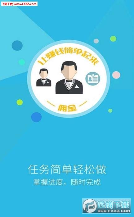 友趣淘分红真经app必得版1.0.0截图0