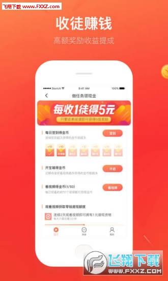 聚游果app官网正式版2.1截图1