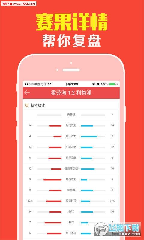 2020王中王精选公开一肖一码官方版appv1.0截图0