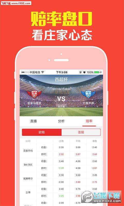 2020王中王精选公开一肖一码官方版appv1.0截图1