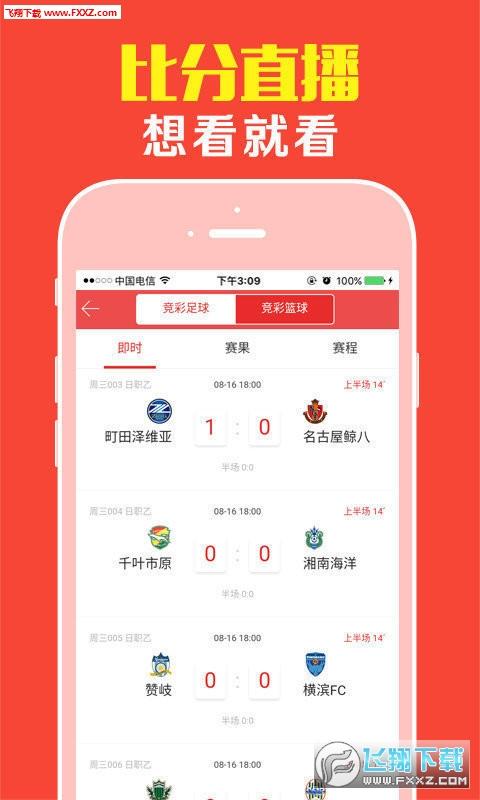 2020王中王精选公开一肖一码官方版appv1.0截图2