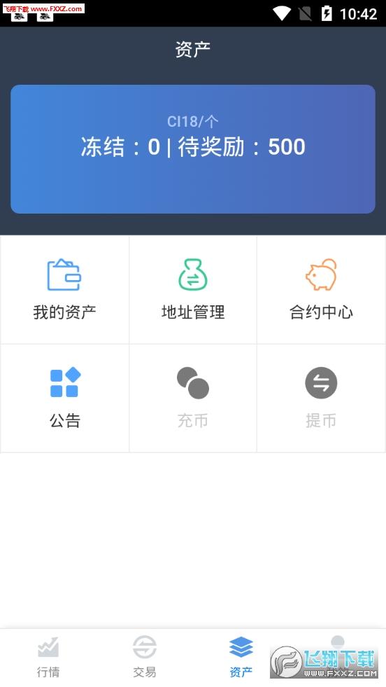 CI18区块合约app官网安卓版1.0.1截图0