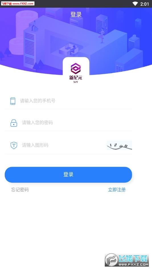 新纪元智能链app官网安卓版1.0截图1