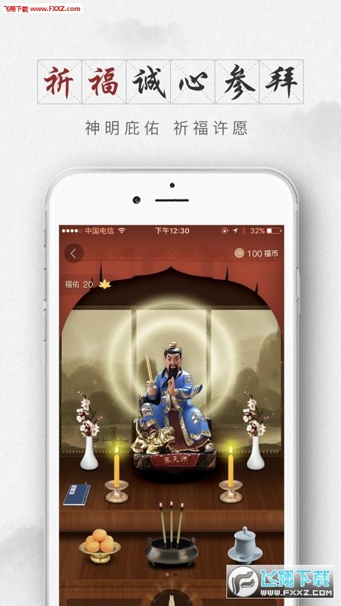 口袋算命最新app1.0截图1