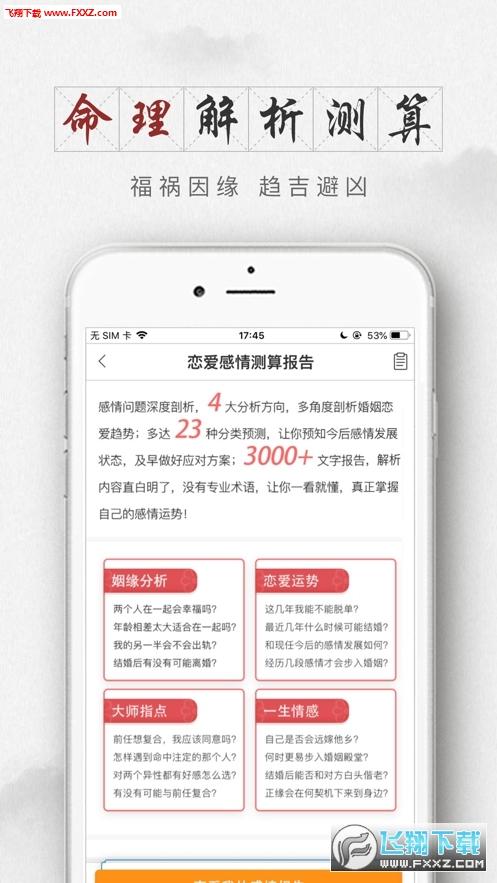 口袋算命最新app1.0截图2