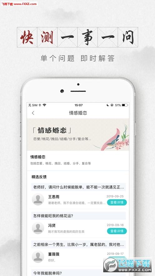 口袋算命最新app1.0截图0