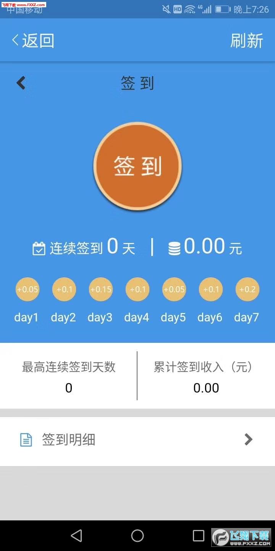 海豚网推广阅读赚钱appv1.0截图2