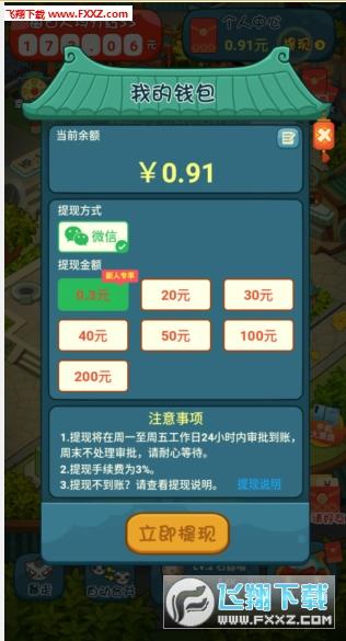 全民撸猫红包版app官方最新版1.0截图1