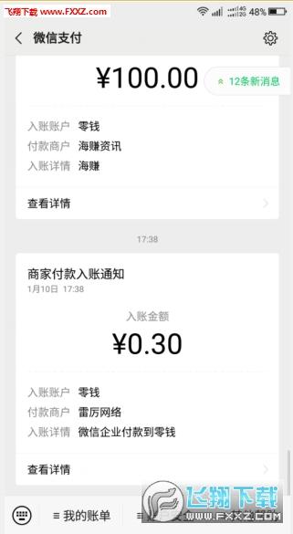 全民撸猫红包版app官方最新版1.0截图2