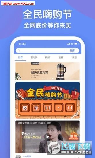 悦享视频app5.5.3截图3