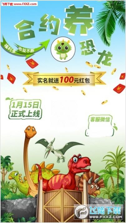 侏罗纪公园app养恐龙赚钱1.0.23截图1