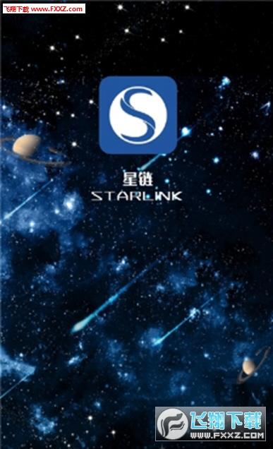 星链StarLink区块链赚钱截图2
