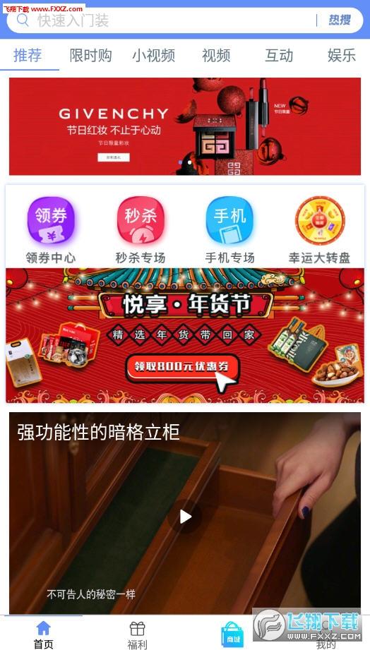汇米街app0.0.14截图3