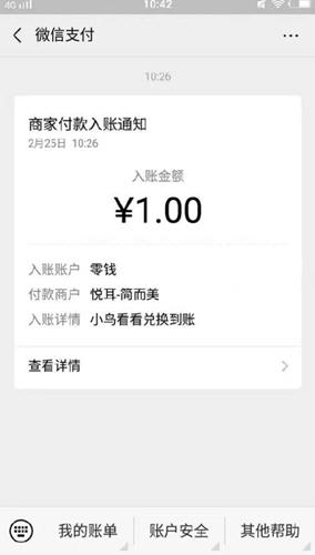 小鸟看看app阅读赚钱5.1.2截图2