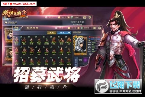 战棋三国2破解版手游v1.4.3截图2
