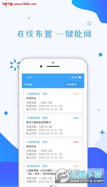 武侯云教育平台登录入口2.2.2截图0