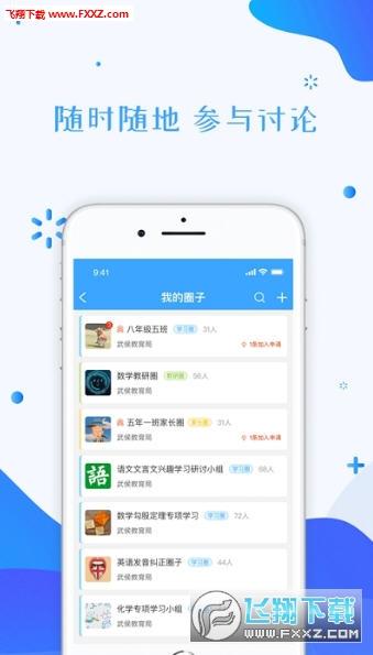 武侯云教育平台登录入口2.2.2截图1