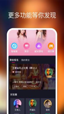 推推短视频社交app官方版1.3.2截图0