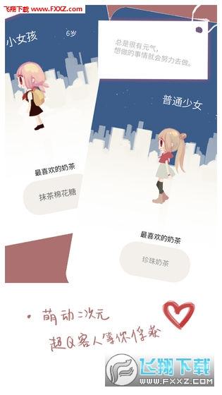 恋恋奶茶小铺安卓版截图0