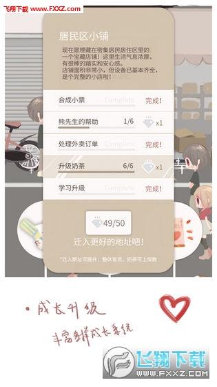 恋恋奶茶小铺安卓版截图1