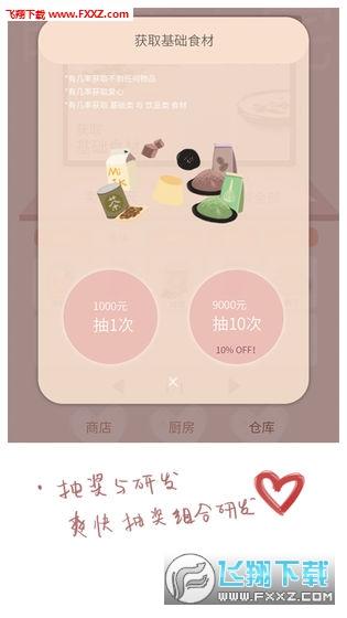 恋恋奶茶小铺安卓版截图3
