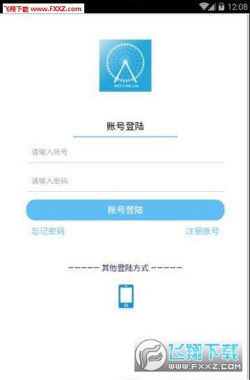 摩天轮阅读app手机转发版1.0截图0