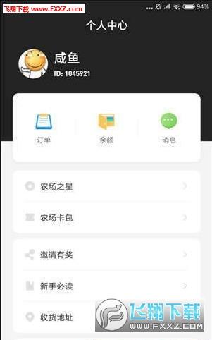 52农场app官方正式版1.0截图2