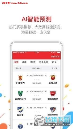 圣隆彩票app最新官方版v1.0截图1
