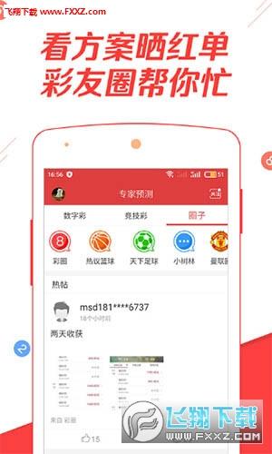 cpcp11彩票平台安卓手机版v1.0截图2