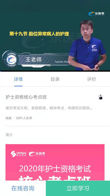 北京乐医考教育app官方版1.1.5截图0