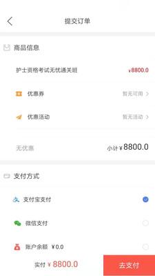 北京乐医考教育app官方版1.1.5截图1