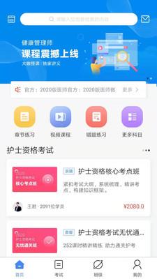 北京乐医考教育app官方版1.1.5截图3