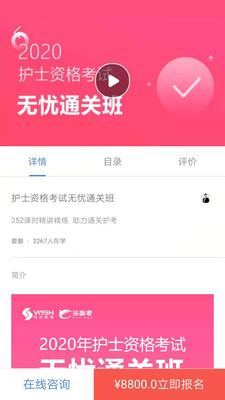 北京乐医考教育app官方版1.1.5截图2