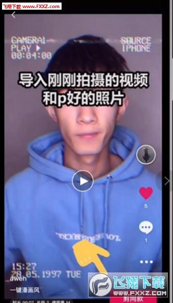 抖音变身奥义漫画脸相机9.5.0截图1