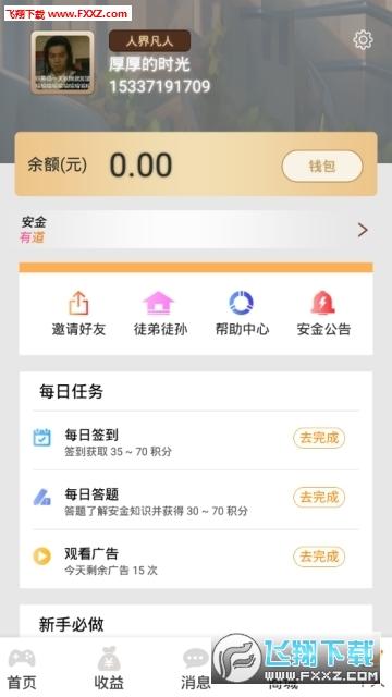 安金任务赚钱appv1.0.2截图2
