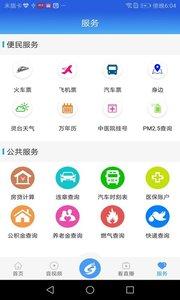 新灵台新闻政务党建app1.0.0截图3