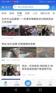 新灵台新闻政务党建app1.0.0截图2