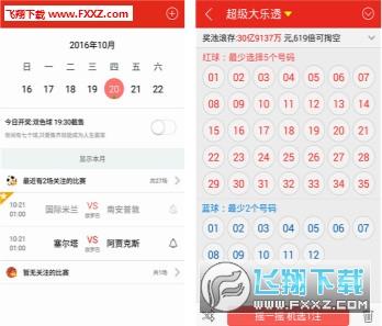 乐彩101彩票app安卓手机版v1.0截图0