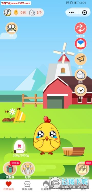 风车农场养殖赚钱安卓版v1.0截图0