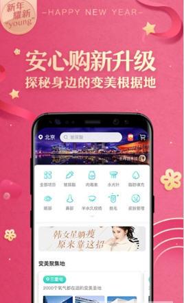 新氧医美app广告版7.31.3截图0