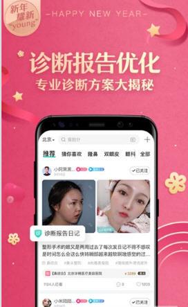 新氧医美app广告版7.31.3截图1