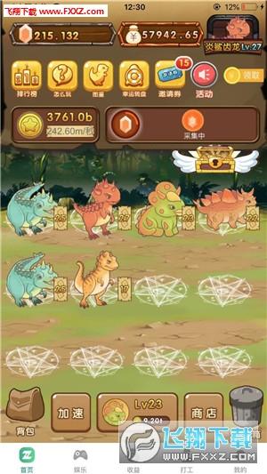 趣味恐龙合成游戏app最新版2.1.3截图0