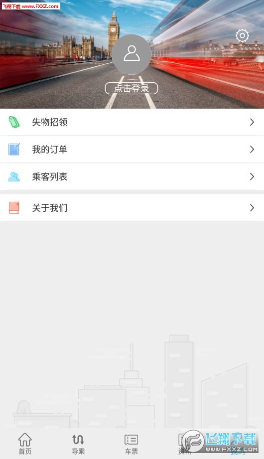 大同公交app官方版v1.0.0截图0