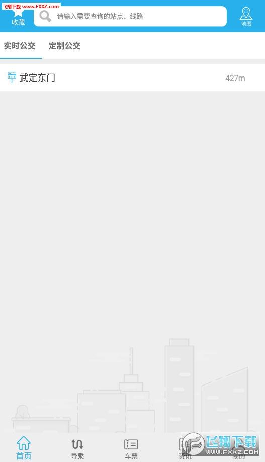 大同公交app官方版v1.0.0截图2