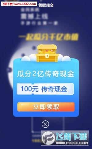 传奇世界分红赚钱游戏app官网版1.0.0截图0