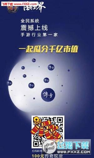 传奇世界分红赚钱游戏app官网版1.0.0截图2