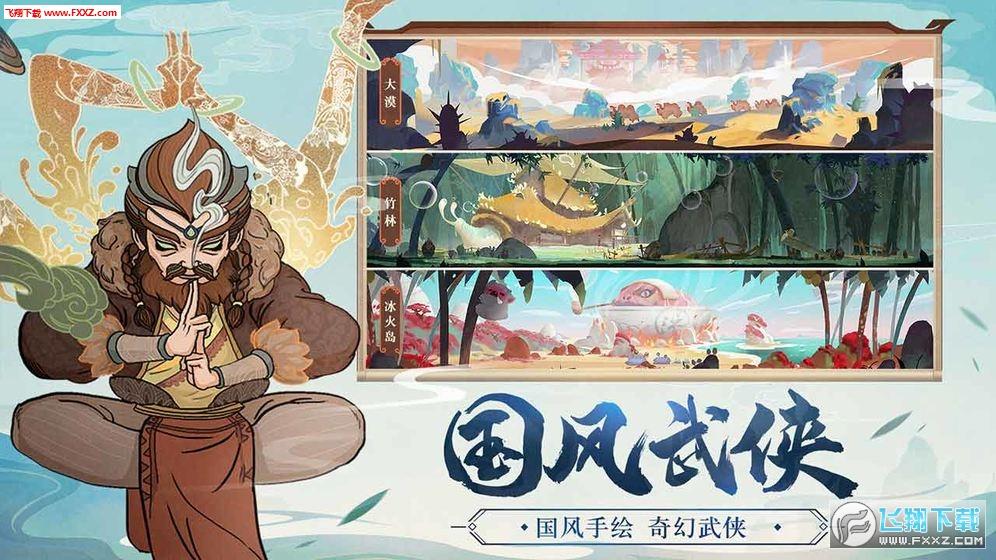 古今江湖跨越星弧联动礼包版1.17.1截图1