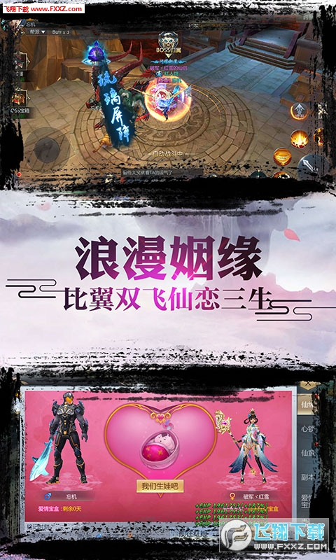 诛仙封神传超V版v1.0.0截图3