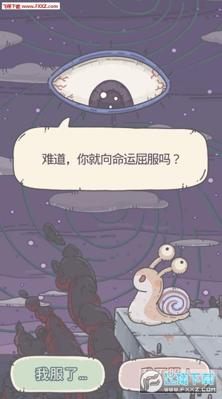 最强蜗牛挂机手游安卓版0.11.191227.02-0.12.37截图2