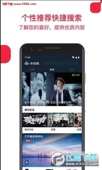 央视频app官网版1.0.2.50700截图0